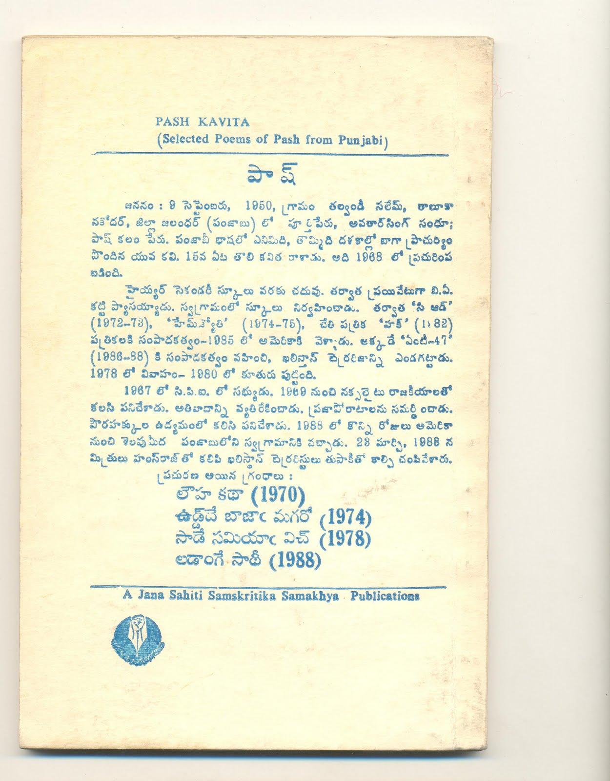 Paash poetry in Telugu | Paash